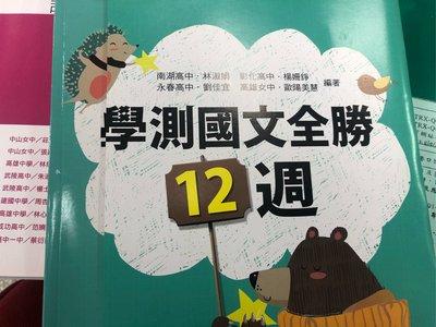 龍騰出版社~學科能力測驗學測國文全勝12週複習進度高中國文複習週記學生用書本