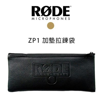 『e電匠倉』RODE ZP1 加墊拉鍊袋 適用 K2 NTK NT2-A NT1000 NT1-A NT3 NT4 預購
