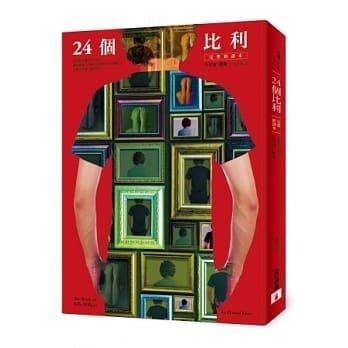 【書香世家】全新【24個比利【完整新譯本】】直購價270元,免掛號郵資不面交 台北市
