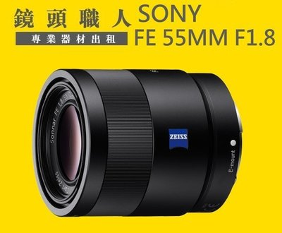 ☆ 鏡頭職人☆ ::::  Sony FE 55MM F1.8 蔡司 ZEISS 租  出租 A7S  台北 桃園 板橋