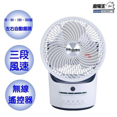 【家電王】FUJITEK 富士電通 8吋360度 遙控循環扇 FT-LRF082 2段式風速調整 保固