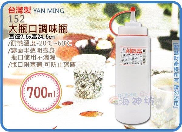 =海神坊=台灣製 152 大瓶口調味瓶 中圓形醬醋瓶 奇異瓶 醬油瓶 醬料瓶 附蓋700ml 84入2850元免運