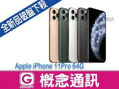 比價王x概念通訊-新竹概念→Apple蘋果 iPhone 11Pro 64G【搭配門號折扣全額可入預繳】