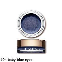 😷最後25折😷 Clarins Ombre Satin MONO EYESHADOW #04 baby blue eyes 持久單色眼影膏