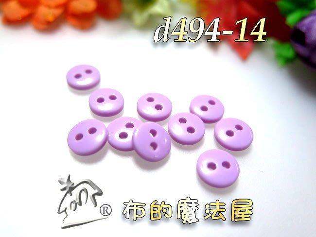 【布的魔法屋】d494-14玫瑰粉10入組8mm雙孔雙面弧型圓造型釦(買10送1,精緻小圓形釦,拼布裝飾彩扣,圓型釦子)