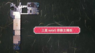 ☘綠盒子☘三星 note5 原廠拆機主機板32G
