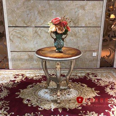 [紅蘋果傢俱] MDS-88 圓几 新古典系列 小圓几 邊桌 造型桌 香檳金箔 金箔 銀箔 雕刻 實木雕花