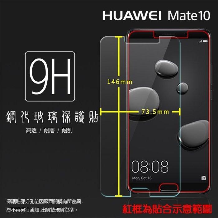 華為 HUAWEI Mate 10 ALP-L29 鋼化玻璃保護貼/高透/9H/鋼貼/鋼化貼/玻璃膜/保護膜