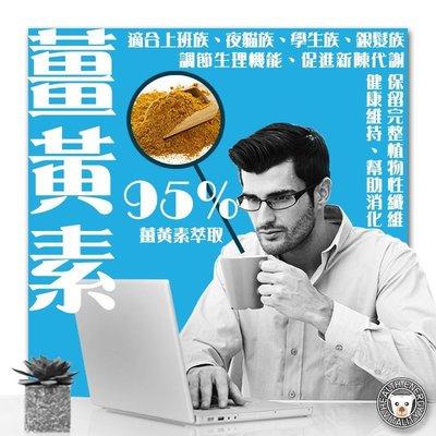 """熊芶居 新品上市 """"薑黃素萃取 95%""""100G 增強體力 促進新陳代謝 可搭 葡萄糖胺 膠原蛋白 大豆卵磷脂"""
