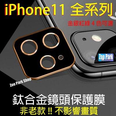 【衝評價便宜賣~3D鈦合金】iPhone 11 鏡頭防刮保護圈 Pro Max手機 後攝像鏡頭保護膜 螢幕保護貼 鋼化膜