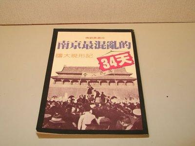 《字遊一隅》*南京最混亂的34天  國大現形記  林濁水陳文茜等編 1984博觀出版社