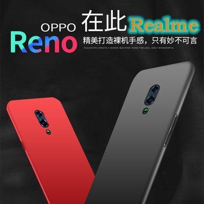 適用OPPO RENO4pro磨砂手機殼reno3系列realmeX50/ace2噴油PC硬殼保護殼手機套現貨全新