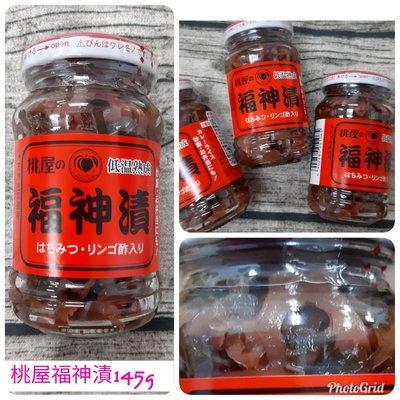 日式風味 桃屋*福神漬145g 醬菜 酸甜 開胃菜