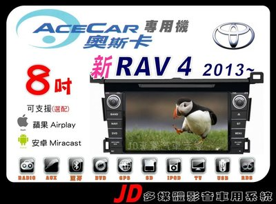 【JD 新北 桃園】ACECAR TOYOTA 新RAV4 豐田 DVD/數位/導航/藍芽/方控 8吋觸控螢幕專用主機