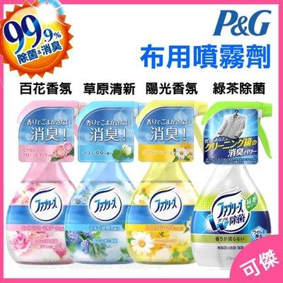 P&G Febreze 衣物除臭噴霧劑 消臭 370ml 布製品 有效去除異味消菌