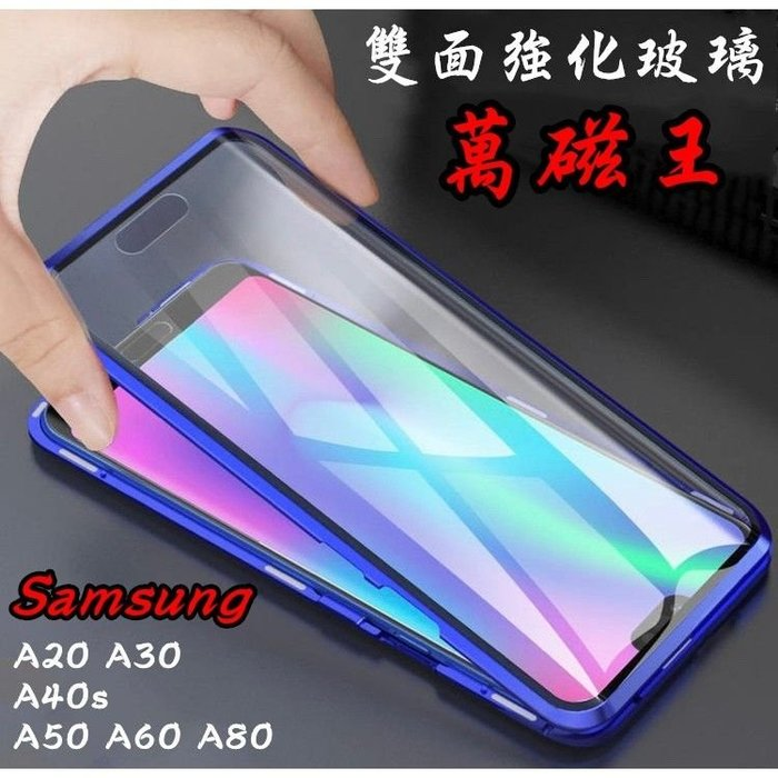 A50手機 雙面玻璃殼 A30 A20 A40s A60 A70刀鋒 抖音萬磁王 磁吸邊框 雙面玻璃 360度