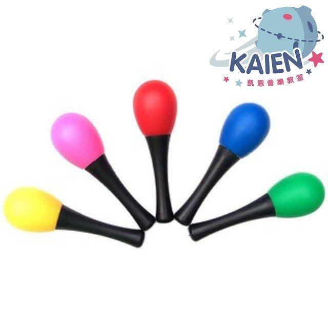 『凱恩音樂教室』奧福樂器 塑膠沙鈴 多種顏色 隨機出貨 長柄沙鈴 幼兒律動 兒童樂器