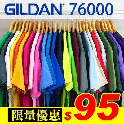 GILDAN吉爾登美國棉T   XS~XL下單專區  台灣公司貨【76000】