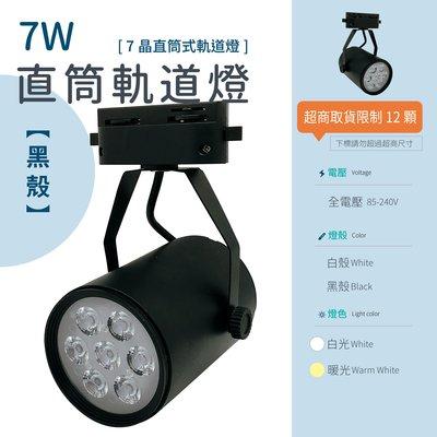 【宗聖照明】LED 軌道燈 [A款] 7W 全電壓 (白/暖) 7晶 【黑殼】 投射燈 直筒式 裝潢