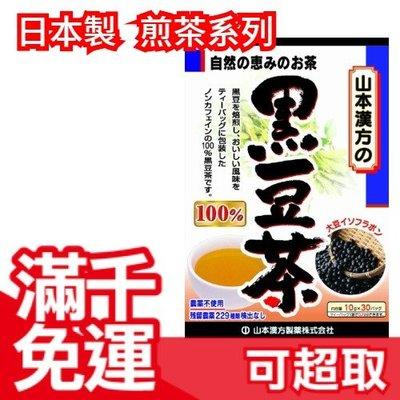 【山本漢方 黑豆茶 30袋入】日本製 綠茶 煎茶 抹茶 茶包 飲品 零食 上班族 下午茶 開會 茶飲 ❤JP Plus+