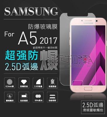 ❤現貨❤三星Samsung A5 2017 非滿版亮面高透光手機鋼化玻璃保護貼