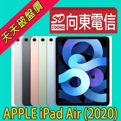 【向東電信=現貨】全新蘋果apple ipad air 10.9 吋 (2020)wifi 256g平板空機22800元