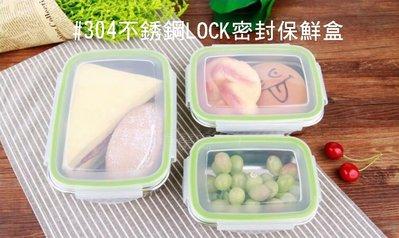(玫瑰ROSE984019賣場)韓式#304不銹鋼密封保鮮盒550ml~四面扣緊.100%防漏.當便當(樂扣LOCK