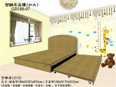 【正陞/南亞塑鋼家具】加大雙人塑鋼子母床(GD180-07)2+2_防水防霉防蟲/床架/床組/床箱/掀床/書櫃/鞋櫃