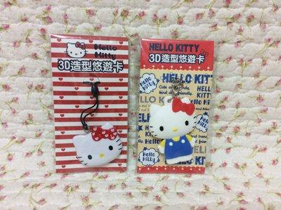 Sanrio hello kitty 立體造型悠遊卡《3D大頭+3D人型》收藏出清