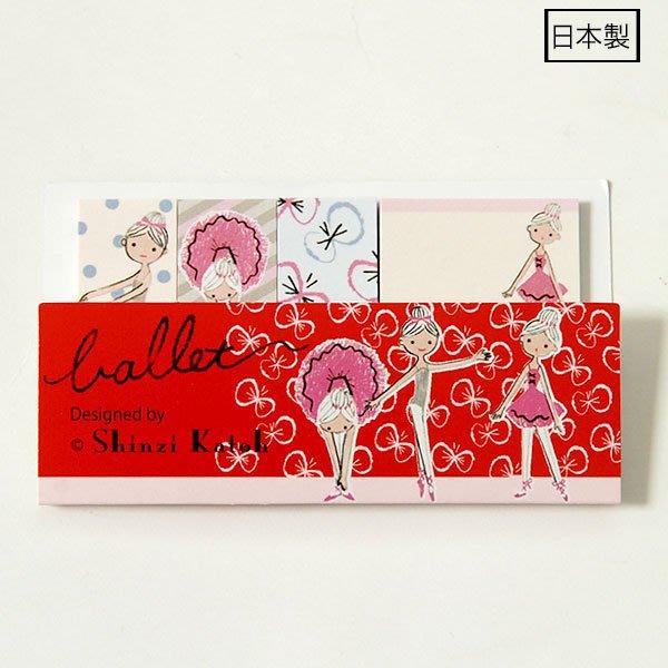 芭蕾小棧生日畢業表演禮物日本進口Shinzi Katoh加藤真治隨手貼任意貼便條紙四合一80枚入