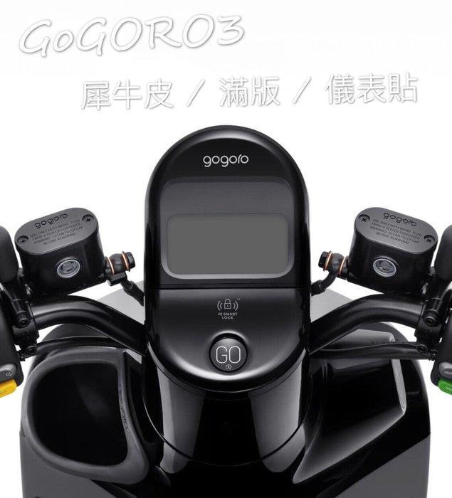 GOGORO 3 犀牛皮/儀表貼/儀表保護貼/儀表板/TPU