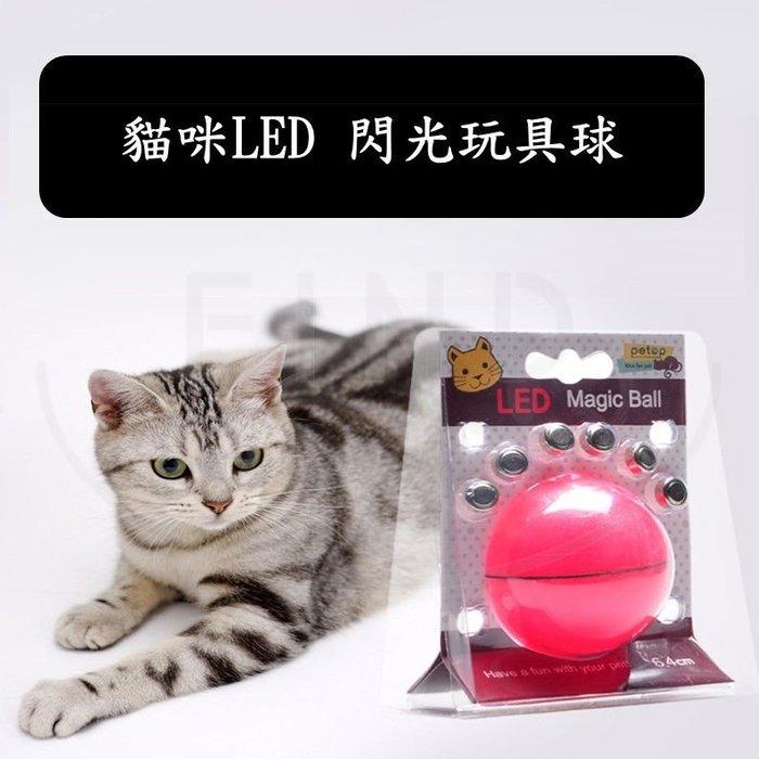 貓咪LED閃光滾動球貓玩具發光球貓咪逗趣玩具鐳射鐳射逗貓棒[好喵_☆找好物FindGoods☆]
