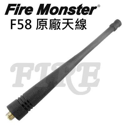《光華車神無線電》Fire Monster F58 無線電對講機 原廠天線