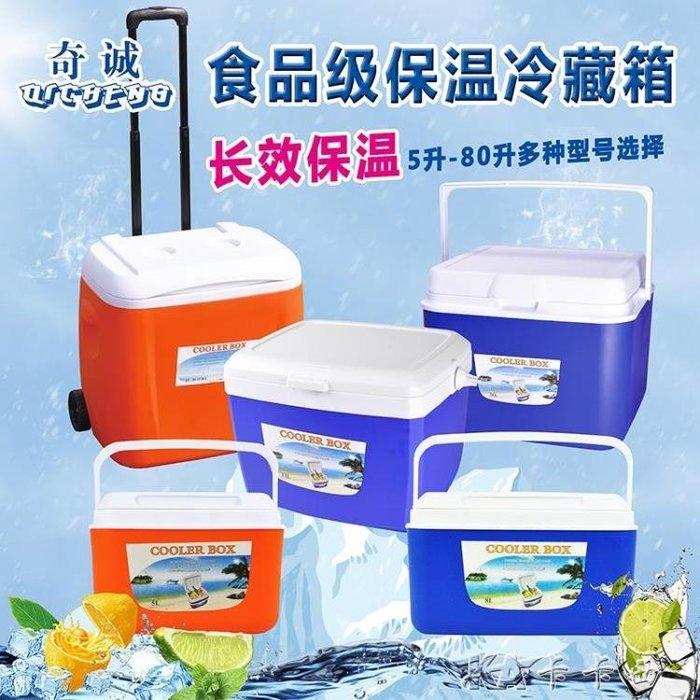 冷藏包 保溫袋箱冷藏箱家用車載戶外冰箱便攜保鮮釣魚大小號冰桶
