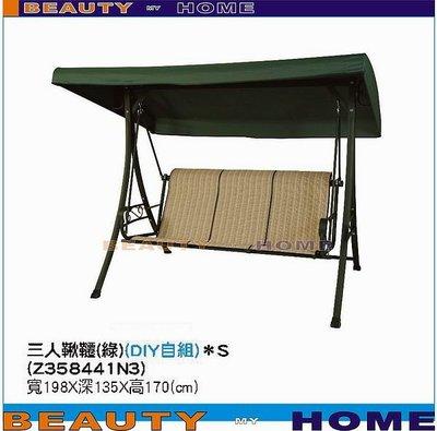 【Beauty My Home】19-CB-936-05三人鞦韆.DIY商品【高雄】