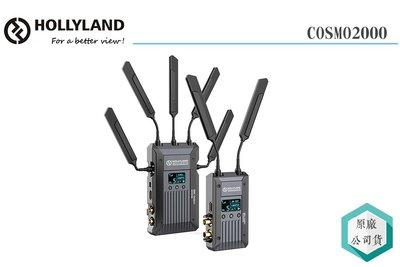 《視冠 高雄》分期免運 HOLLYLAND Cosmo 2000 SDI HDMI 2000英尺 無線圖傳 公司貨