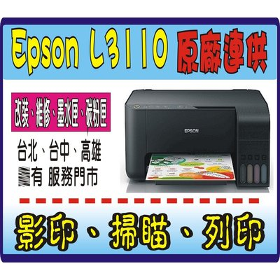 EPSON L3110 【送行動電源+免運+含稅】 原廠連續供墨+初始化 G2010  T510 L3150 L3116