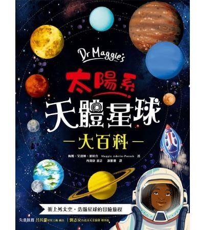 ☆天才老爸☆→《和平國際 》Dr Maggie's太陽系天體星球大百科 →觸感書 繪本 星球 英文書 禮物 批發