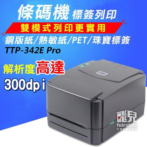 【飛兒】全面升級*300dpi!條碼機 TSC TTP-342E Pro 條碼機 標籤機 熱感式 熱敏式 列印機 91