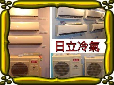 日立冷氣1對2(4+9坪)室外機RAM-63NL搭配RAS-22NK1 RAS-50NK可現場估價