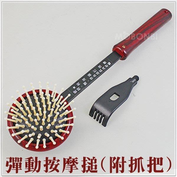 【摩邦比】台灣製彈動按摩搥 搥背棒健康拍打槌按摩槌拍拍棒拍打棒刺球拍拍樂拍打器穴道拍打原始點禮贈品D21001