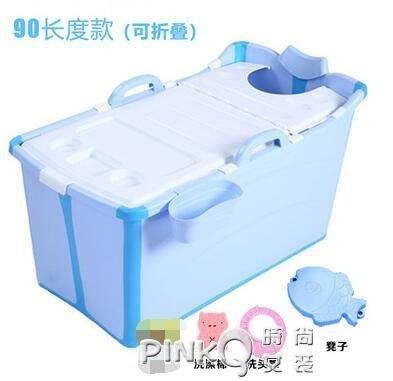 兒童雙人浴桶折疊加大保溫浴盆坐躺可折疊寶寶游泳成人泡澡桶沐浴CY  【Pink Q】