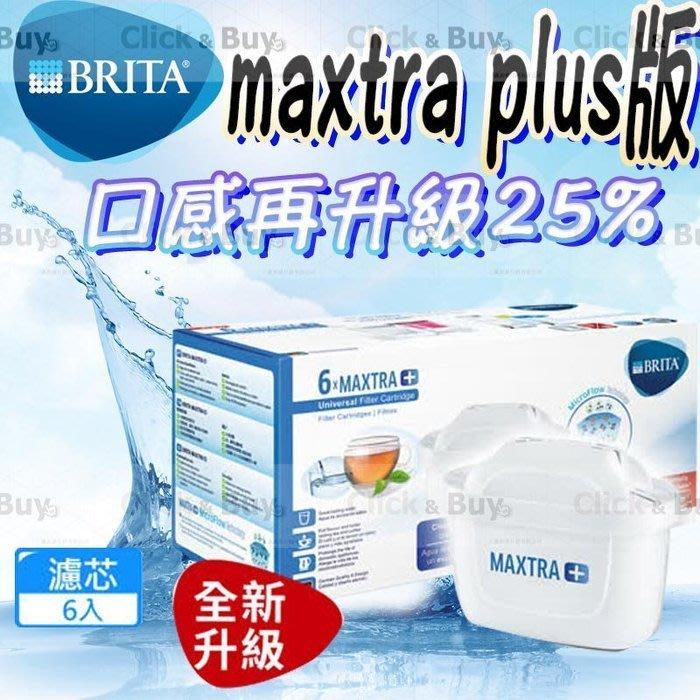 [電腦叢林資訊] - 全新BRITA MAXTRAplus 濾芯 台灣代理公司貨-缺貨中請勿下標