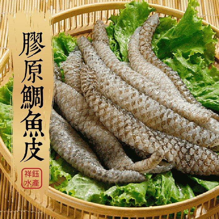 『祥鈺水產』 膠原鯛魚皮 600g