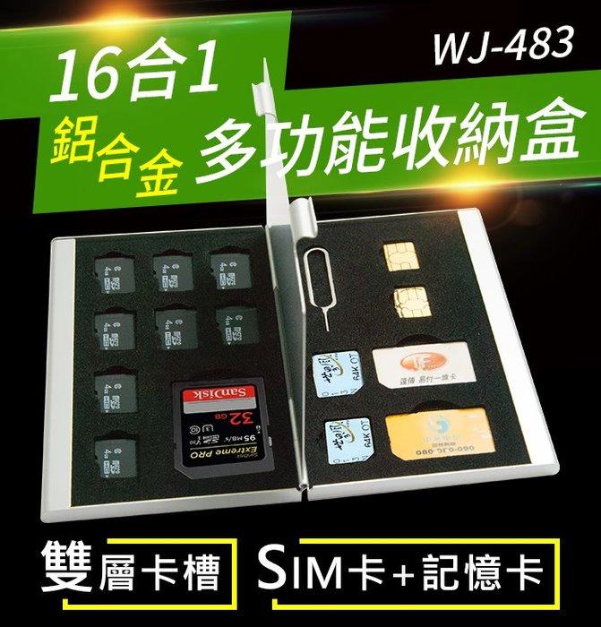 【傻瓜量販】(WJ-483)16合1鋁合金多功能收納盒 SIM/Nano/micro/TF/SD/取卡針 手機相機記憶卡