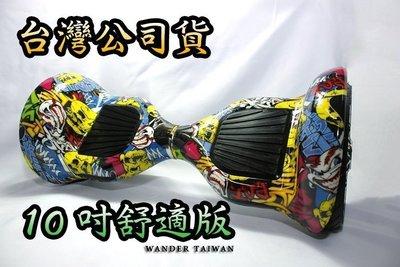 電動平衡車 Wander Taiwan   平衡車 10 吋 舒適塗鴉版