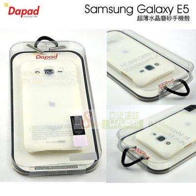 s日光通訊@DAPAD原廠 Samsung Galaxy E5  超薄水晶磨砂手機殼 抗指紋保護殼 背蓋硬殼