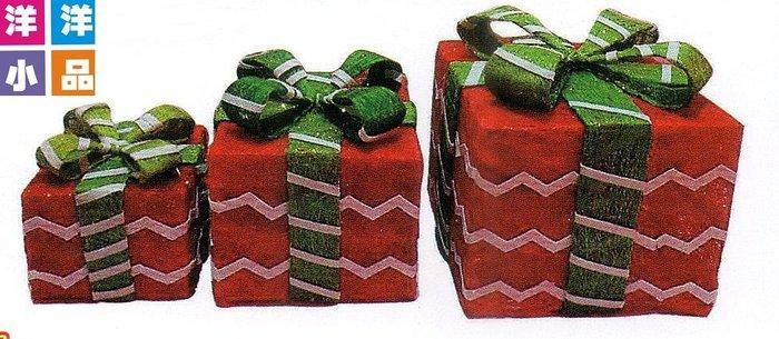 【洋洋小品聖誕禮物盒3入組】聖誕節佈置聖誕飾品聖誕襪聖誕樹聖誕燈聖誕窗貼聖誕服裝聖誕球聖誕擺飾聖誕禮物聖誕鹿聖誕花圈