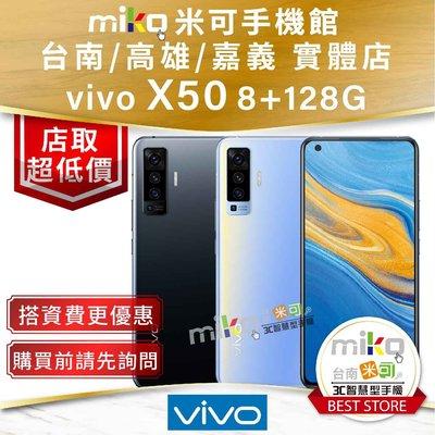 中華東【MIKO米可手機館】Vivo X50 5G 8+128G 6.56吋八核心 空機價$14490搭資費更優惠