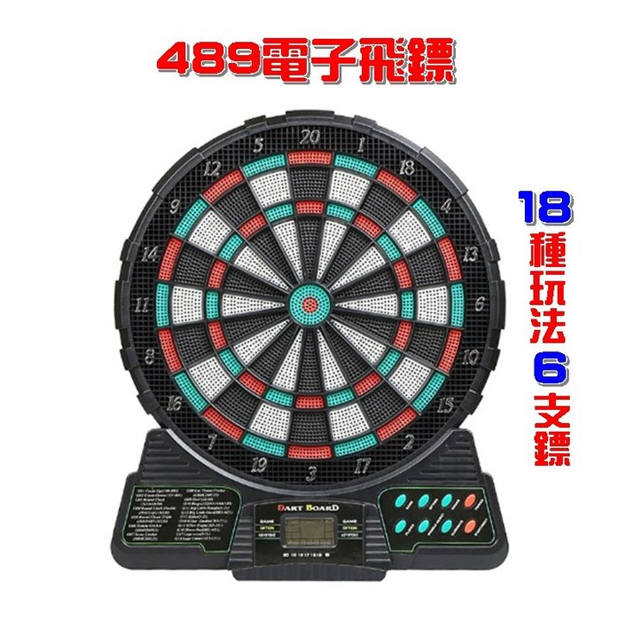 【阿LIN】901963 489電子鈀 飛鏢 鏢鈀 數碼飛鏢盤 18種玩法 電子計分